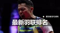 最新羽联排名:林丹重返前三,成国羽男单最高排名