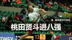 比利时挑战赛丨桃田贤斗顺利晋级8强