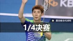 韩国赛1/4决赛丨孙完虎晋级,何冰娇淘汰成池炫