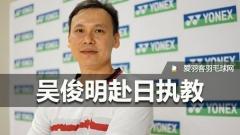 """吳俊明赴日本執教,""""雞血""""組合或迎來升級?"""