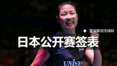 """日本赛签表公布,""""林李大战""""或再上演"""