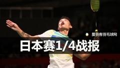 日本赛1/4决赛丨林丹出局,何冰娇、陈雨菲会师半决赛