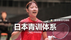 为何日本羽球人才井喷?国人看了都自愧不如!