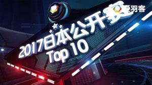 日本赛TOP10:狂轰滥炸的攻防大战