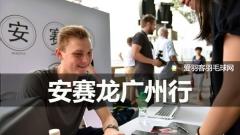 安赛龙到广州出席活动,目标直指东京奥运金牌