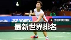 最新排名:桃田贤斗狂升至110,4对日本女双排名前10