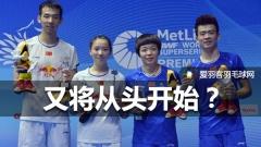 国羽混双前二重组获教练确认,因成绩不理想