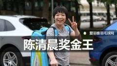 陈清晨力压林丹谌龙,狂揽14万美元成国羽奖金王