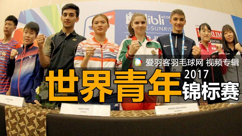 2017年世界青年羽毛球锦标赛