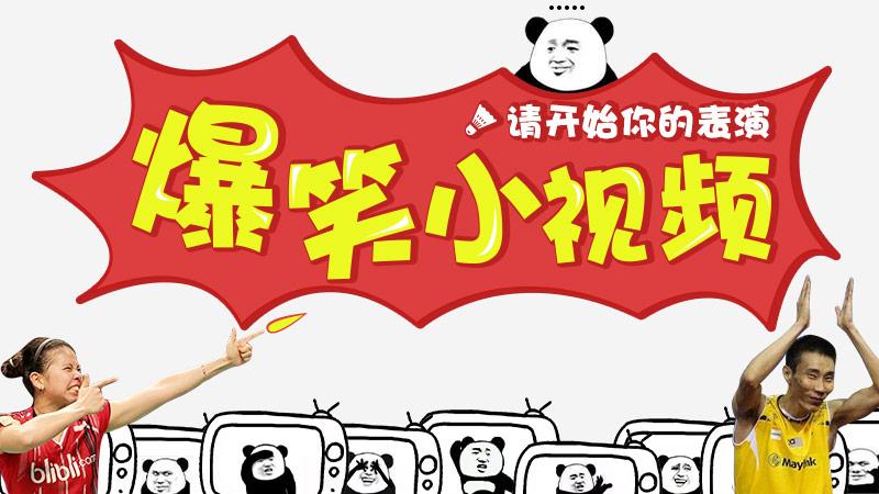 爆笑小明仕亚洲官网