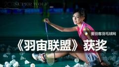 中国将拍首部羽毛球电视连续剧,你想看吗?