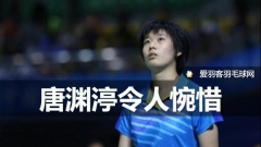"""唐渊渟23岁就退役,""""金牌至上""""导致女双乱象"""