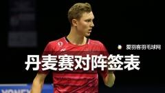 丹麦公开赛抽签出炉,林丹或再遇安赛龙