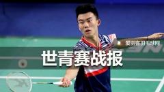 世青赛团体1/4决赛丨国羽3-1胜印尼