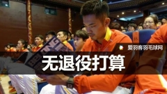 林丹建议年轻队员:拿世界冠军只是开始,要不断努力