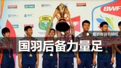 世青混合团体赛中国豪取4连冠,下个林丹横空出世?