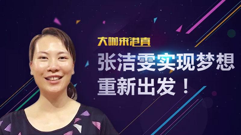 专访奥运冠军张洁雯,退役八年美丽转身!