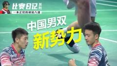 """男双新势力丨国羽新""""双塔""""技术分析"""