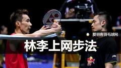 """揭秘""""林李""""3种杀球上网步法,省力又实用!"""