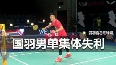 丹麦赛:国羽男单集体一轮游,李宗伟晋级