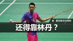 丹麦赛国羽男单一轮游,东京奥运还得靠林丹?