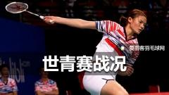 世青赛:韩悦击败吴堇溦,国青双打仅一对晋级