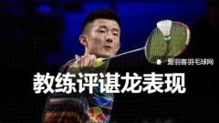 夏煊泽评谌龙一轮游:奥运夺冠后,求胜欲不足