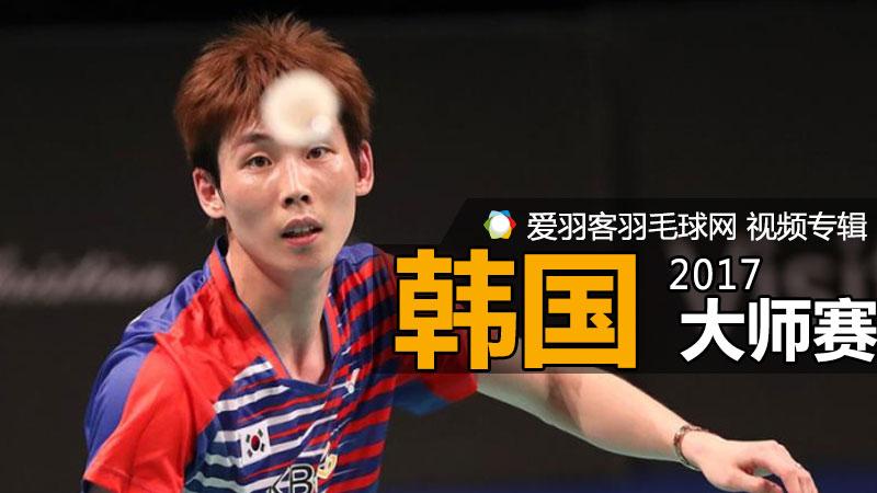 2017年韩国羽毛球大师赛