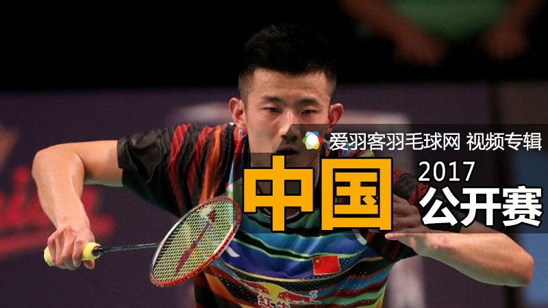 2017年中國羽毛球公開賽