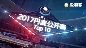 回顾2017丹麦赛TOP10:这反应大概也是开了挂!