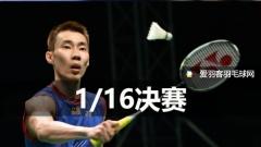 法国赛1/16决赛丨谌龙晋级,李宗伟一轮游