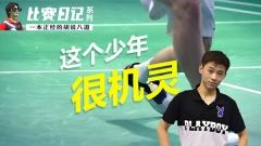 这位16岁泰国天才少年,为何能战胜李宗伟接班人?