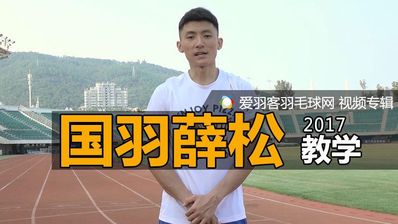 薛松教学视频