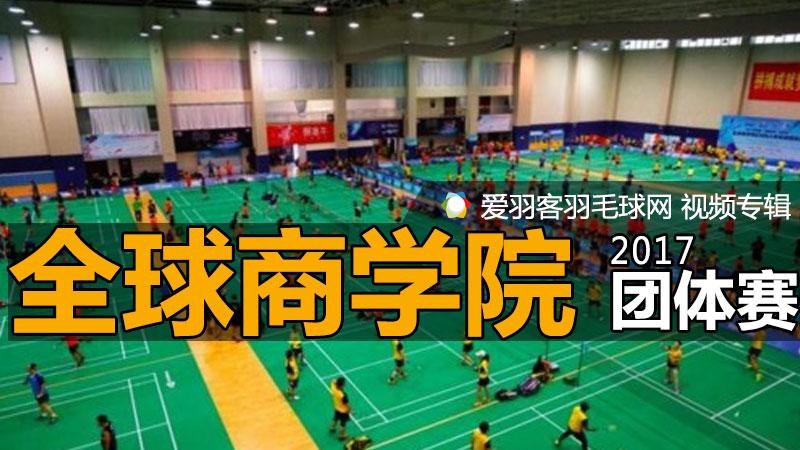 """2017年""""海棠花开 李宁杯""""全球商学院EMBA羽毛球赛"""