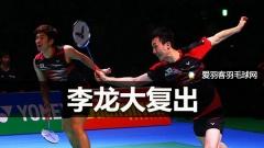 惊!李龙大、高成炫、金基正复出,首战2017韩国黄金赛!