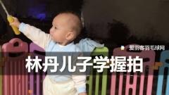 谢杏芳发儿子握拍照,网友称20年后又是一个奥运冠军
