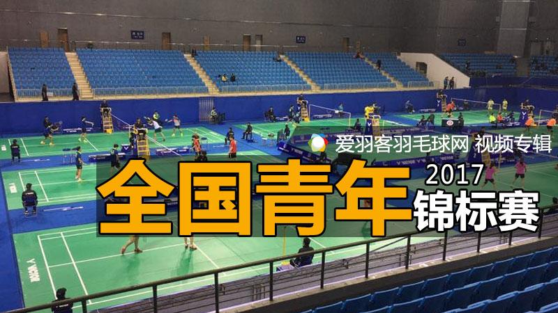 2017年全国青年锦标赛