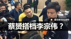 蔡赟重返赛场,将搭档李宗伟参加男双比赛