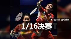 澳门赛1/16决赛丨于小含/黄雅琼晋级,世青女单冠军一轮游