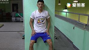 国羽这样保护膝盖!薛松教你下肢力量保护训练