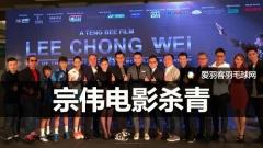李宗伟自传电影完成拍摄,2018年初上映