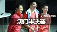 澳门半决赛丨黄雅琼双项晋级,桃田贤斗杀入决赛