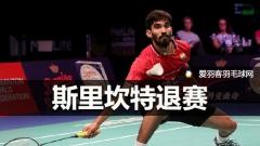 斯里坎特肌肉拉伤,退出中国超级赛