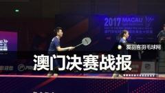 澳门决赛丨国羽拿3金,桃田贤斗夺冠