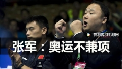 张军:奥运不兼项是底线,相信中公赛谌龙能恢复