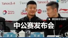 中国公开赛今日打响,谌龙:希望国羽男单拿下冠军