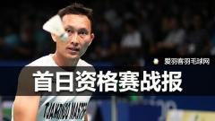 中国公开赛资格赛丨索尼遭遇一轮游