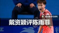 陈雨菲惜败,戴资颖:她进步很快但还缺霸气