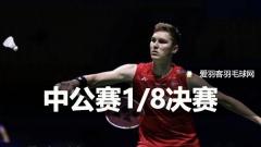 中国公开赛1/8决赛丨双龙均晋级,李宗伟成功复仇