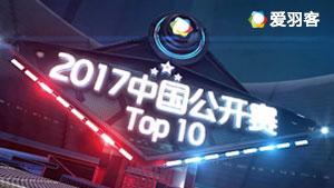 """中国赛TOP10:""""摸爬滚打式""""回球"""